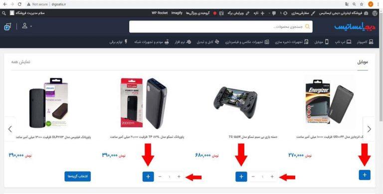 راهنمای خرید از سایت