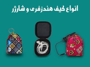 انواع کیف شارژر و هندزفری