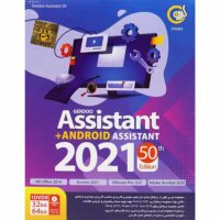 Assistant + Android Assistant 2021 1DVD9 ناشر گردو