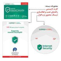 آنتی ویروس کسپرسکی لب نسخه اینترنت سکیوریتی پریمیوم آی اس پی 2021 دو کاربره 1 ساله