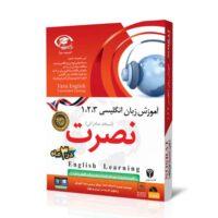 آموزش زبان انگلیسی نصرت در 3 ماه