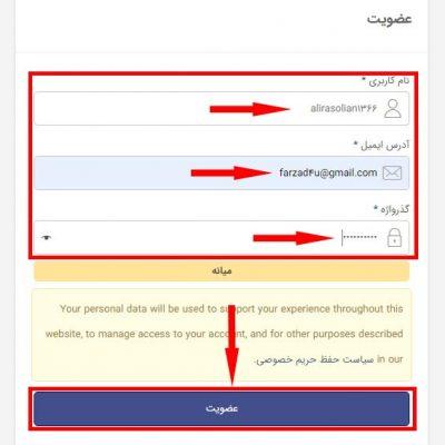 در مرحله بعد نام کاربری ، ایمیل و یک رمز عبور را در کادرهای مربوطه وارد کنید و بر روی گزینه عضویت کلیک کنید در این صورت ثبت نام شما با موفقیت به پایان خواهید رسید.